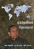 #5: A.Muthulingam Short Stories - அ.முத்துலிங்கம் சிறுகதைகள்: வம்ச விருத்தி,  வடக்கு வீதி, திகடசக்கரம் (Tamil Edition)