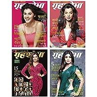 (Hindi) Set of 5 Grahshobha/ Grihshobha Magazines in Hindi
