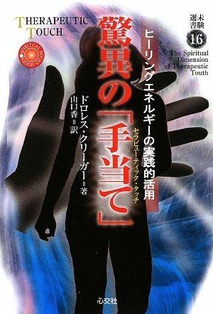 Kyoi no serapyutikku tatchi : Hiringu enerugi no jissenteki katsuyo