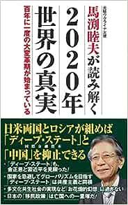 Amazon.fr - 馬渕睦夫が読み解く 2020年世界の真実 百年に一度の大変革 ...