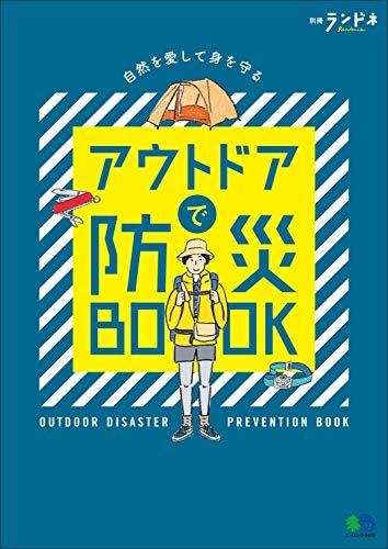 別冊ランドネ アウトドアで防災BOOK[雑誌] (Japanese Edition)