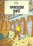 Tintin: Faraoer Churut