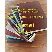ropo maruanki problem civil code (Japanese Edition)