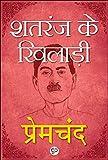 Shatranj Ke Khiladi: (Illustrated Edition) (Hindi Edition)