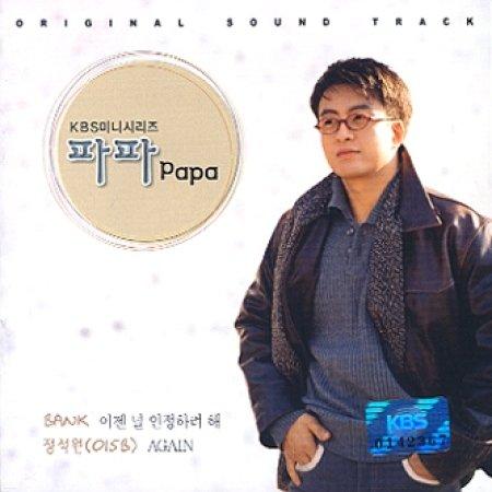 papa-ost-kbs-drama