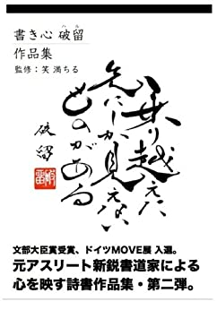 Kakigokoro Haru Portfolio2 Norikoeta Sakinishika Mienaimono ga aru Kakigokoro Haru Portfolio Writing Spirits (Japanese Edition) by [Kakigokoro Haru]