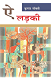 Aai Larki (Hindi Edition)