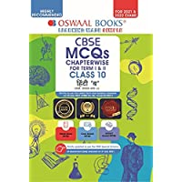 Oswaal CBSE MCQs Chapterwise For Term I & II, Class 10, Hindi B (With the MCQ Question Pool for 2021-22 Exam)