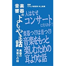 gakkinoonkyou yomoyamabanasi: gakkinomimiyorinohanasi (Japanese Edition)