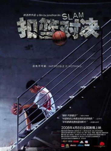 Slam Plakat Movie Poster (11 x 17 Inches - 28cm x 44cm) (2008)