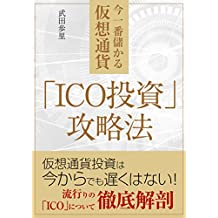 The virtual currency ICO investment capture way most profitable now (Japanese Edition)