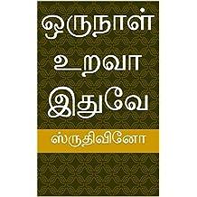 ஒருநாள் உறவா இதுவே (Tamil Edition)