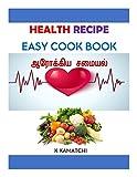 #5: Health Recipe Easy Cooking Book: ஆரோக்கிய சமையல்