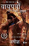 #4: Vayuputron Ki Shapath (The Oath of the Vayuputras) (Hindi)