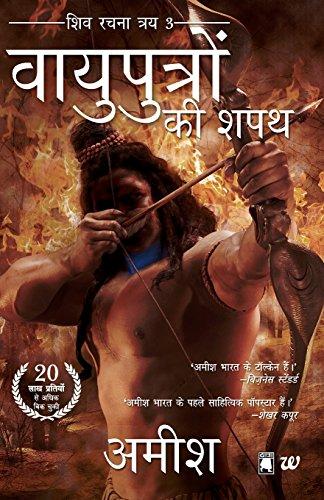Vayuputron Ki Shapath(The Oath of the Vayuputras - Hindi) [Paperback]