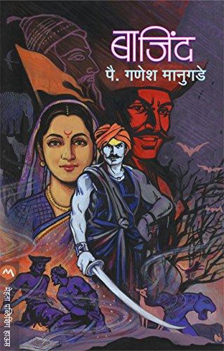 BAJIND (Marathi Edition)
