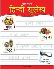 Meri Pratham Hindi Sangrah