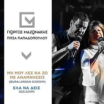 Mi Mou Les Na Zo Me Anamnisis (Buralardan Giderim) / Ela Na Dis (Ozledim)  di Giorgos Mazonakis & Pitsa Papadopoulou su Amazon Music - Amazon.it