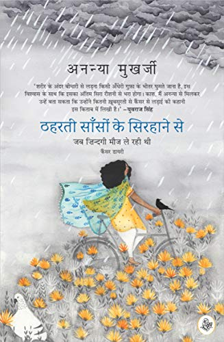 Thaharti Sanson Ke Sirhane Se: Jab Jindagi Mauj Le Rahi Thi ( Cancer Diary)/ ठहरती साँसों के सिरहाने से: जब ज़िन्दगी मौज ले रही थी (कैंसर डायरी)