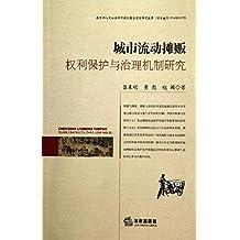 城市流动摊贩权利保护与治理机制研究 Research on the Rights Protection and Governance of Urban Itinerant Vendors