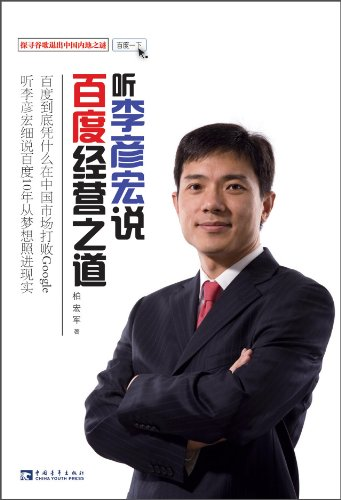 listen-to-robin-li-said-baidu-operation-of-the-roadchinese-edition