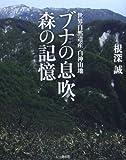 Buna no ibuki mori no kioku : sekai shizen isan shirakami sanchi