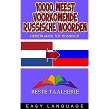 10000 Meest voorkomende Russische woorden: 10000 Meest voorkomende woorden in het Russisch gerangschikt in alfabetische volgorde. (NEDERLANDS TOT RUSSISCH)