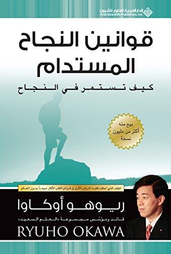 """Résultat de recherche d'images pour """"' قوانين النجاح المستدام '"""""""