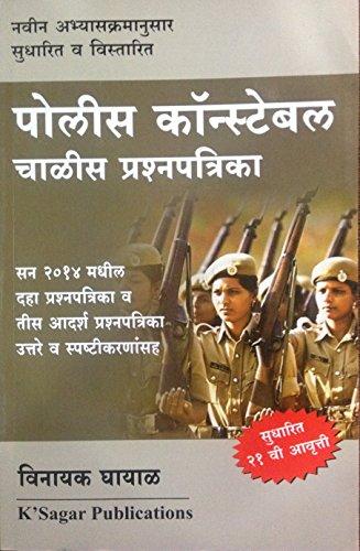 K Sagar Police Constable 40 Prashnpatrika