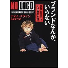 No Logo Taking aim at the brand bullies