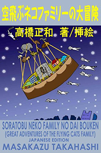 GREAT ADVENTURES OF THE FLYING CATS FAMILY (Japanese Edition)