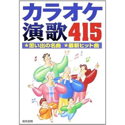 Karaoke enka yonhyakujūgo : omoide no meikyoku saishin hittokyoku - 2000 Karaoke