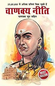 Chanakya Neeti with Chanakya Sutra Sahit - Hindi (चाणक्य नीति - चाणक्य सूत्र सहित): Chanakya Sutra Sahit in Hi