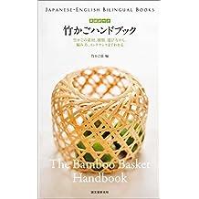 英語訳付き 竹かごハンドブック The Bamboo Basket Handbook: 竹かごの素材、種類、選び方から、編み方、メンテナンスまでわかる (JAPANESE-ENGLISH BILINGUAL BOOKS) (Japanese Edition)