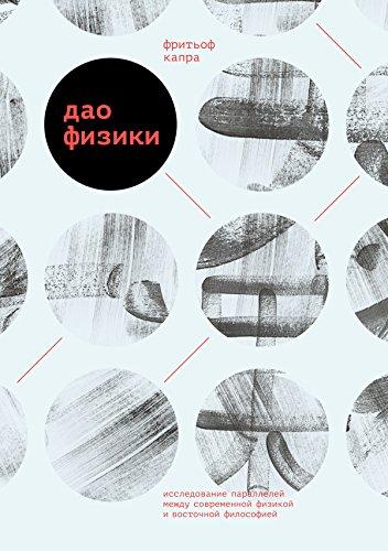 Дао физики: Исследование параллелей между современной физикой и восточной философией (Russian Edition)