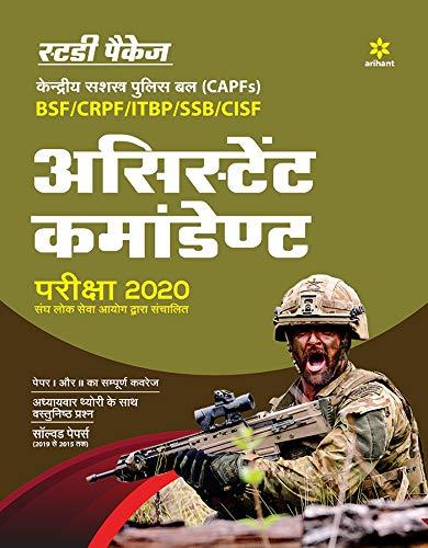 CAPF Assistant Commandant Guide 2020 Hindi