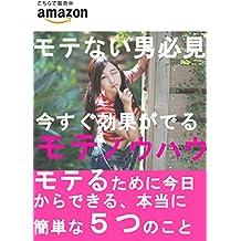 imasugukoukagaderumotenouha (Japanese Edition)