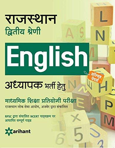 Rajasthan Dwitiya Shreni- English -Adhyapak Bharti Hetu