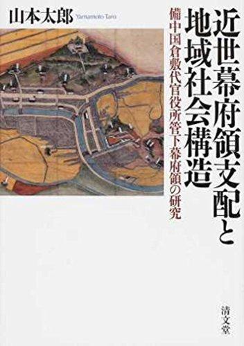 kinsei-bakufuryoi-shihai-to-chiiki-shakai-koizoi-bitchui-no-kuni-kurashiki-daikan-yakusho-kanka-baku