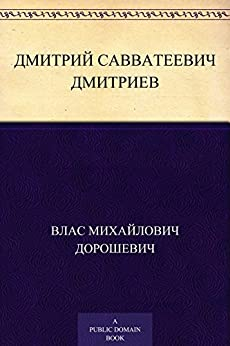Дмитрий Савватеевич Дмитриев di [Дорошевич,Влас Михайлович]