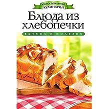 Блюда из хлебопечки