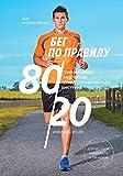 Бег поправилу 80/20: Тренируйтесь медленнее, чтобы соревноваться быстрее (Russian Edition)