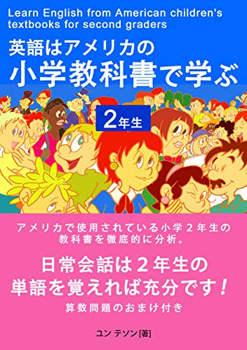 Learn English from American textbooks for second graders (Japanese Edition)