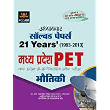 Adhyaywar 21 Years' Solved Papers MP PET BHOTIKI