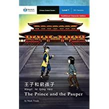 The Prince and the Pauper: Mandarin Companion Graded Readers Level 1, Traditional Character Edition