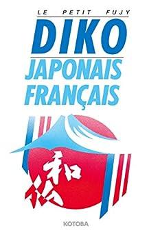 DIKO japonais - français  version électronique (DIKO 和仏辞典 電子版) par [LAMANT, Jean-Yves, TERADA, Fumiko]
