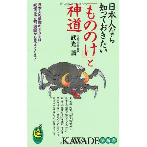Nihonjin nara shitteokitai mononoke to shintō : Nihonjin no shinkō no katachi wa yōkai bakemono onryō kara mietekuru