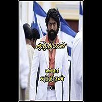 அந்நியன்: Anniyan (Tamil Edition)