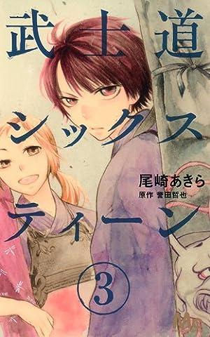 Bushido Sixteen 3 (Margaret Comics) (2010) ISBN: 4088465989 [Japanese Import]