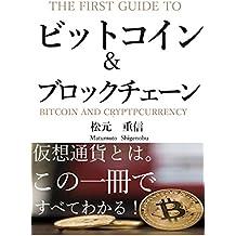 bittcoin (Japanese Edition)